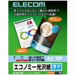 画像1: エレコム EJK-GUA4100 A4エコノミ-光沢紙 1パック100枚