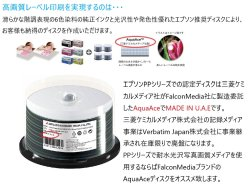 画像2: エプソンPP認定メディア  Falcon PN0685 スマートガードAquaAce (耐水、光沢写真画質/ウォーターシールド)DVD-R16倍 1スピンドル10枚