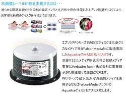 画像3: エプソンPP認定メディア  Falcon PN0685 スマートガードAquaAce (耐水、光沢写真画質/ウォーターシールド)DVD-R16倍 1スピンドル50枚